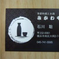 横浜・弘明寺:季節料理とお酒「みかわや」さんを知っていますか?