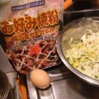 桜井食品の お好み焼粉 ~3月の新