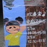 川崎市立高津高校積木祭で吹奏楽部を聴く