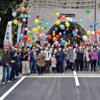 国道425号川又工区  地元民がバルーンリリースで祝う  待望の開通、一番車両に記念品 〈2021年3月9日〉