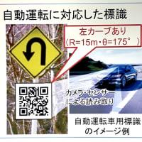QRコードを使って、街なかでの避難情報を案内できないか?