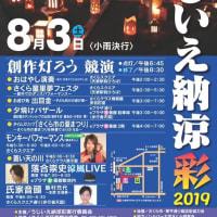 うじいえ納涼彩2019