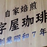 十字屋珈琲店