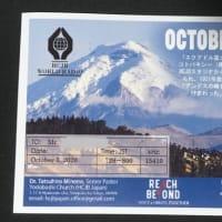 HCJB 10月のベリカード
