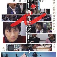 映画「i 新聞記者ドキュメント」