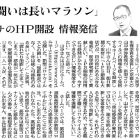 山中伸弥教授が、新型コロナウイルス情報を発信!