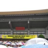 BIGBANGファンミーティング 珍道中~ &追加~