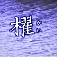 テレビ Vol.410 『ドラマ 「櫂」」』