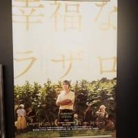 映画・幸福なラザロ