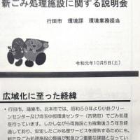 市民の力議会報告会2日で60人超の参加者。ごみ処理新設建設吉見は解散へ、鴻巣行田北本は混迷か・・・?