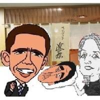 『米国オバマ大統領訪日の思ひで』編 (ことわざ編はお休み)