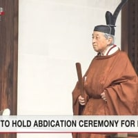Japanese Emperor's abdication ceremony 2019年