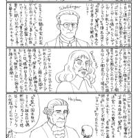 『涼宮ハルヒの驚愕』の『驚愕』の元ネタと『アイザック・ニュートン』