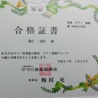 長女のピアノ試験