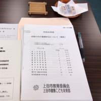 委員会視察報告その2「長野県上田市の幼保小中連携の取り組み」