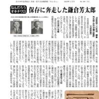 彦根・愛犬支部機関紙「ねんきん」1月号