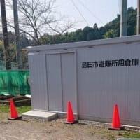 2021.03.26〔建築中〕避難所用倉庫設置工事を行いました