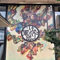 劇団☆新感線「けむりの軍団」観てきました。