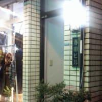 癒しのサロン、本日よりオープン!!!