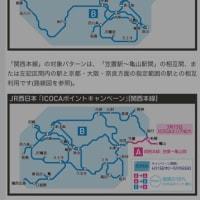 🚞ICOCAエリア拡大記念 10%ポイント還元 2021/4/1〜5/9