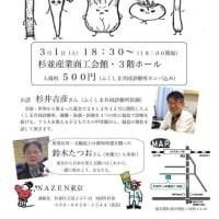 3.1ビキニデー集会にお集まり下さい(^-^)/