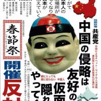 日本が将来、中国に侵略されたら嫌だなぁ。