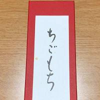 3年待たされた大福の宝石〜高崎・微笑庵ちごもち〜