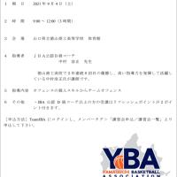 〔お知らせ〕JBA公認コーチ 第5回リフレッシュ研修会(9/4)
