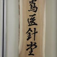 医療所の木製看板制作。