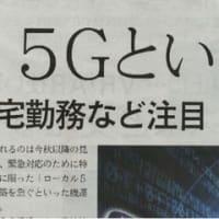 (コロナウイルス)+(5G)+(株価)の3題話