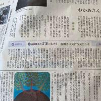 新聞記事の見出しに惑わされました、