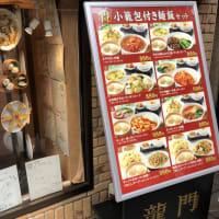 横浜中華街でお手軽ランチ「龍門」