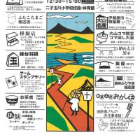 第12回二子玉川大山みちフェスティバル【二子玉川小学校】