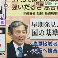 和歌山県が近畿二府四県で初めて感染者ゼロに!日本で初めて院内感染クラスターが発生すると、国の基準に従わず徹底したPCR検査をする和歌山方式でコロナを封じ込め。その検査率大阪の10倍!