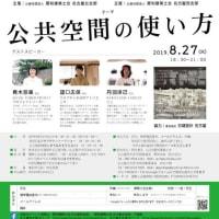 なごやマチケン&名古屋の建築とまちなみを考える会2 テーマ「公共空間の使い方」 開催のお知らせ