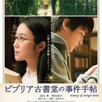 「ビブリア古書堂の事件手帖」、夏目、太宰の小説を題材にしたミステリー!