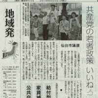 #akahata 共産党の若者政策 いいね 仙台市議選/給付型奨学金・家賃補助・公共交通パス・・・今日の赤旗記事