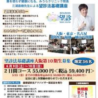 大阪第10期望診法講座 開催のお知らせ