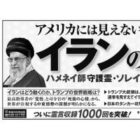 1月17日付の 夕刊フジ に、大川隆法総裁の「公開霊言」シリーズ最新刊『アメリカには見えない イランの本心』の広告が掲載されました。