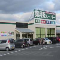 古賀市久保のレックス近くに「業務スーパー」と言う、スーパーができました