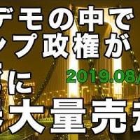 20190818 香港デモの中でトランプ政権が台湾に武器大量売却【及川幸久−BREAKING−】