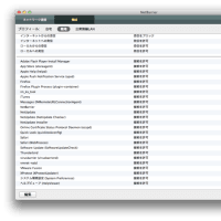 MacOS のセキュリティ向上 その2(NetBarrier)