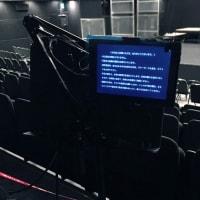 『拝啓天皇陛下様 前略総理大臣殿』ツアーでは、 座席にあるモニターで字幕画像を見られるシステムを導入しています