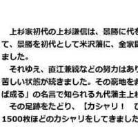 ■【カシャリ! ひとり旅】 「なせば成る」の名言の地 山形県米沢市でカシャリ