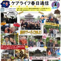 ケアライフ春日通信7月号