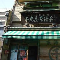 まち歩き中1578 京の通り・堺町通 NO55  店・京湯葉