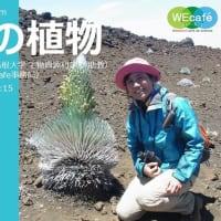 トークイベントWEcafe vol.78「離島の植物」 8月29日(土)オンラインZoom開催