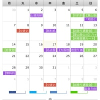 イベントカレンダー 10月