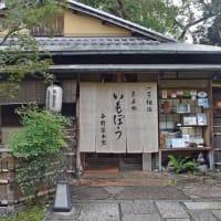 京都・平野家本家の「いもぼう」を食す!
