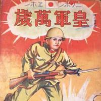 「戦争責任とは言葉のあや」(昭和天皇)にならう日本という国の最高責任者。